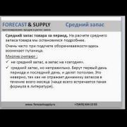 Как определить оборачиваемость. Ольга Правук. Forecast&Supply