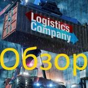Logistics Company обзор на русском