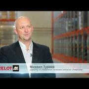 Автоматизация складского комплекса компании AQUALIFE (Напитки из Черноголовки)