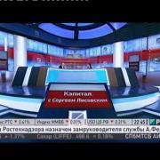 Интервью Андрея Бельянинова Сергею Лисовскому