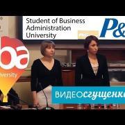 Мастер-класс Procter&Gamble по Логистике в SBA University