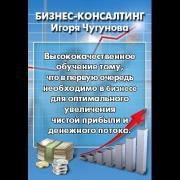 Эффективное управление запасами 1 от Игоря Чугунова