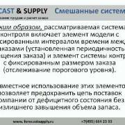 Вебинар Как сформировать заказ поставщику  Forecast&Supply