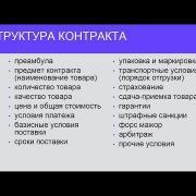 """Семинар """"Логистика и ВЭД"""". Часть 4: переговоры с поставщиком, заключение контракта"""
