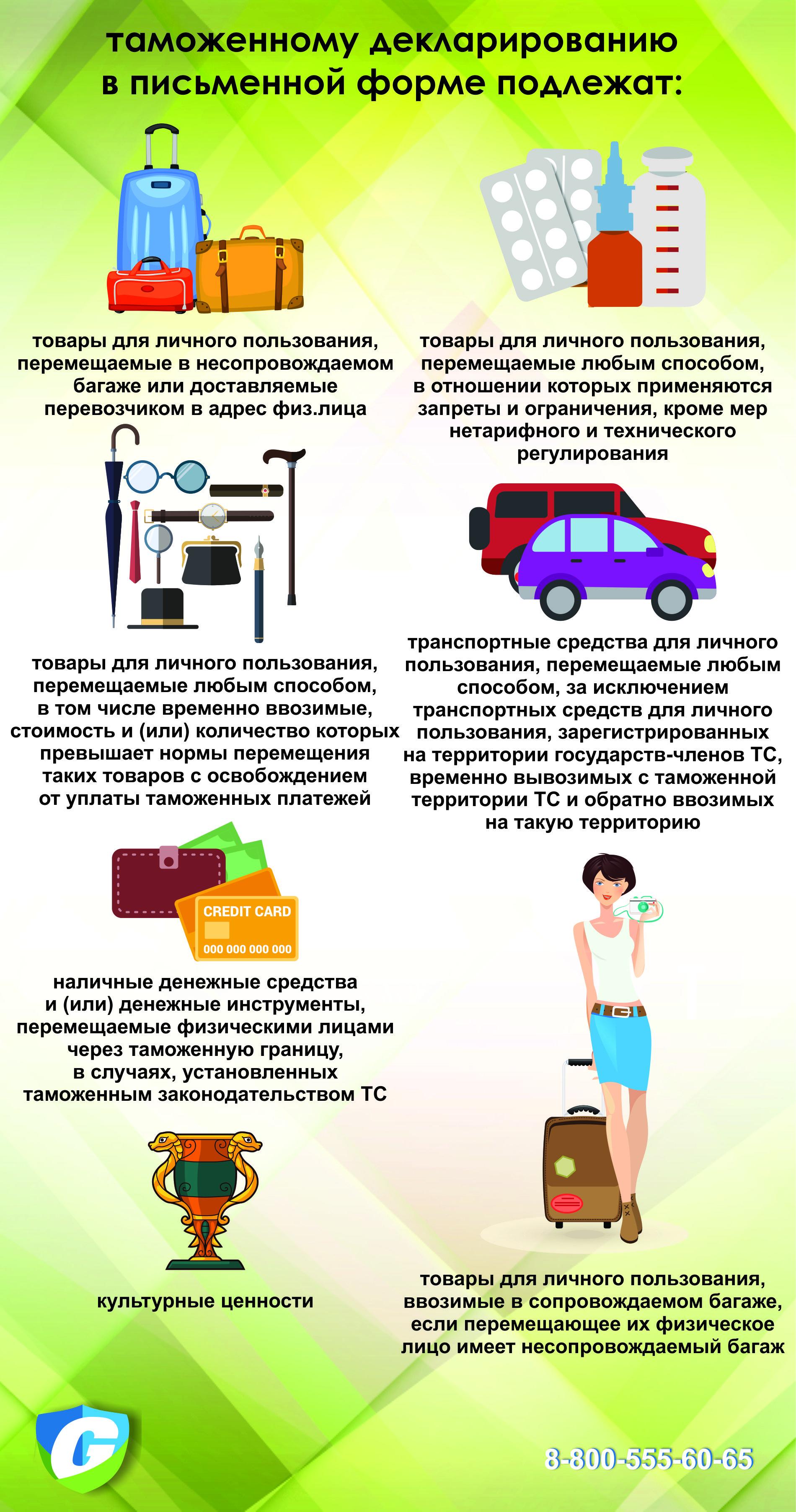 таможенное оформление автомобиля для физических лиц Добрый